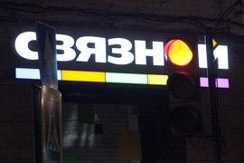 «Связной» привлекал деньги не только от банков, но и от операторов