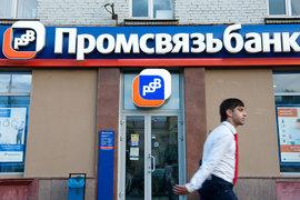 Дефолт одного заемщика позволил Промсвязьбанку избежать убытка