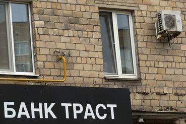 Банк «Траст» перед санацией улучшил условия по кредитам компаний экс-собственников