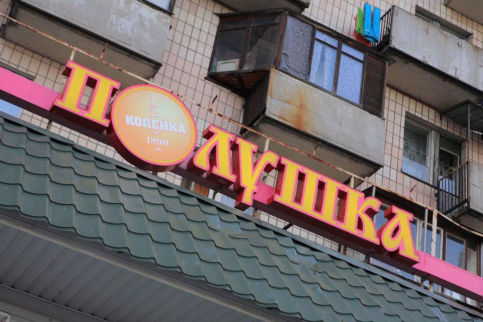 «Полушка» закрыла все магазины в Москве
