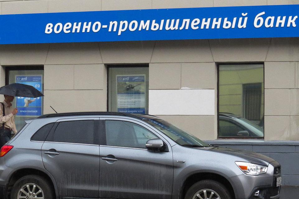 Военно-Промышленный Банк пожаловался наЦБ вГенпрокуратуру