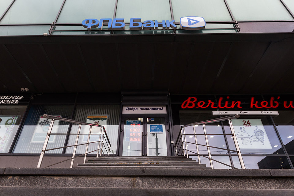Финпромбанк попросит ЦБ отозвать его лицензию