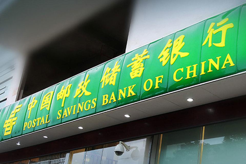 Postal Savings Bank of China привлечет до $8,1 млрд в ходе размещения акций в Гонконге. Это IPO будет крупнейшим в мире за последние два года