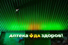Одна из аптек сети «Да здоров» Александра Винокурова открылась в магазине «Перекресток» у метро «Бибирево»