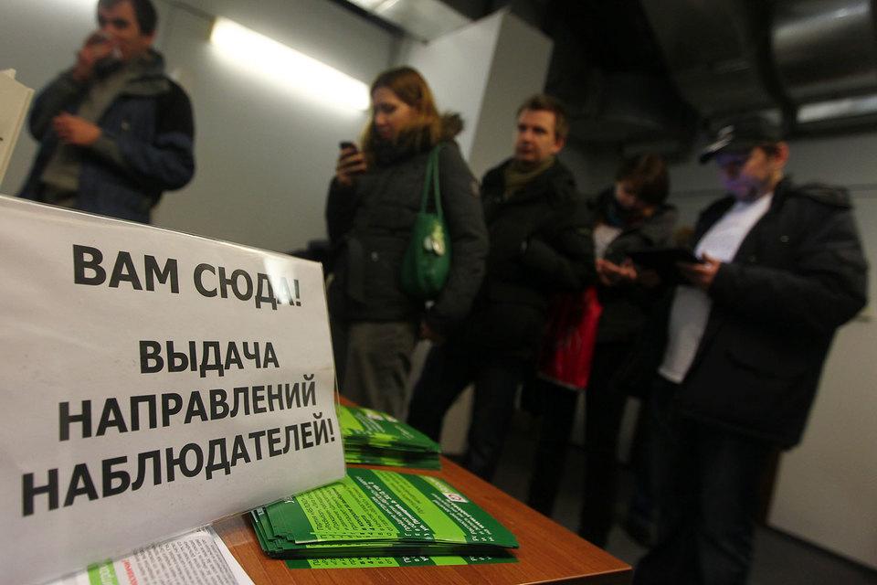 Наблюдателей навыборах будут нейтрализовывать наместе