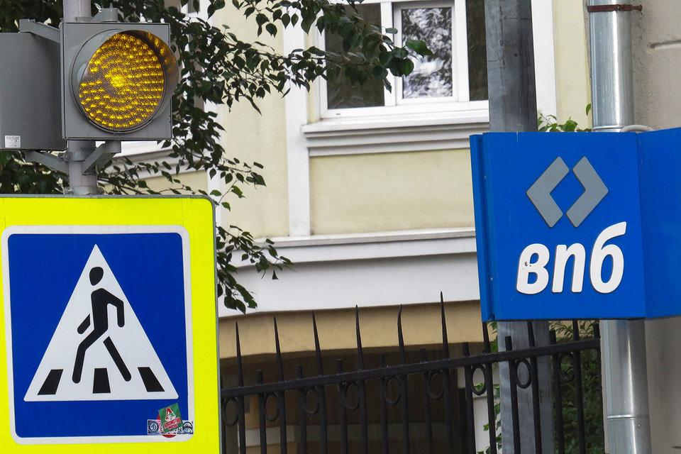 Центробанк ввел временную администрацию в ВПБ