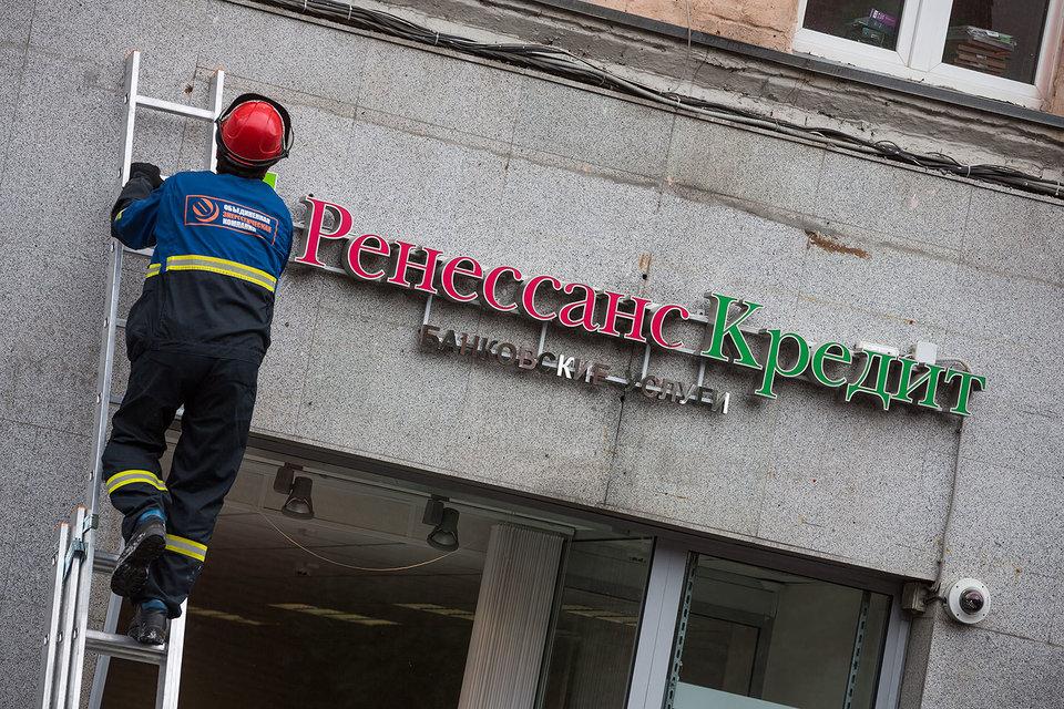 «Ренессанс кредит» получил первую прибыль за два года