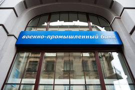 ЦБ счел невозможной санацию Военно-промышленного банка и лишил его лицензии