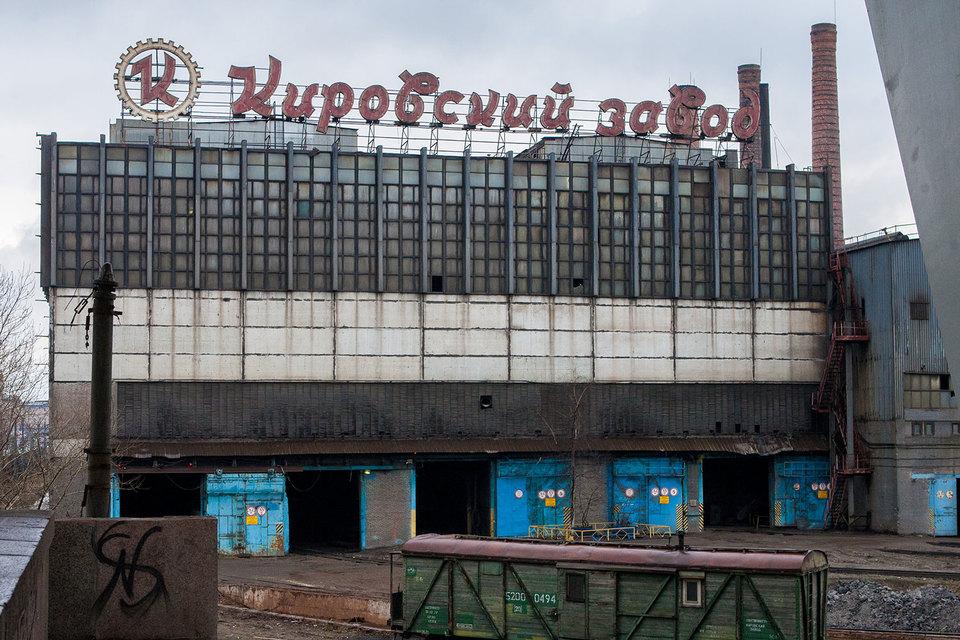 Кировский завод реализовал ДКимени Газа