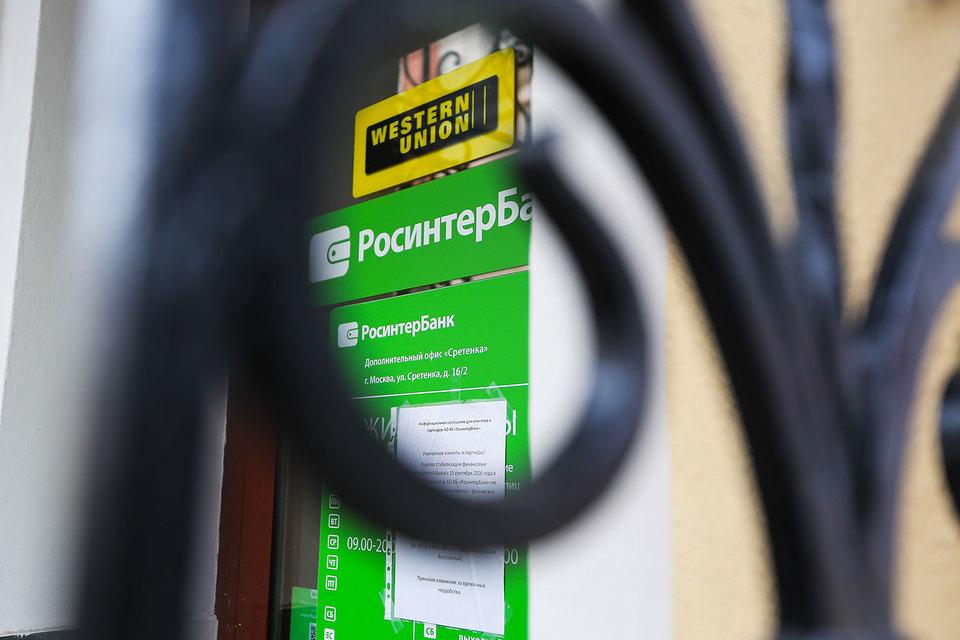 Лишенный лицензии «Росинтербанк» «потерял» вклады на5 млрд руб.