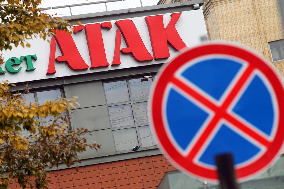 Auchan проведет ребрендинг своих супермаркетов «Атак». Чтобы привлечь покупателей, супермаркеты вынуждены менять концепцию