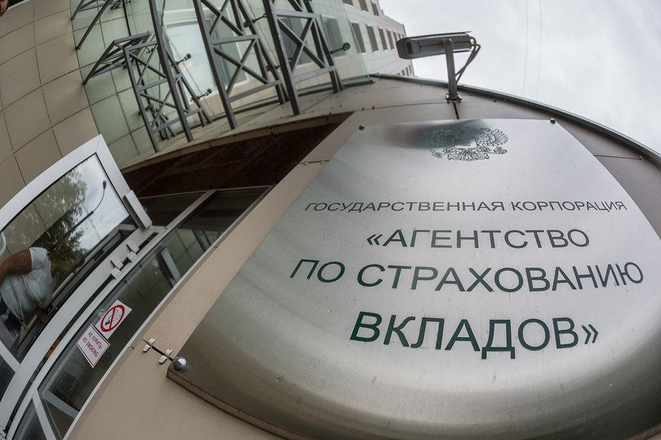 Центробанк присмотрит за тем, как агентство спасает банки