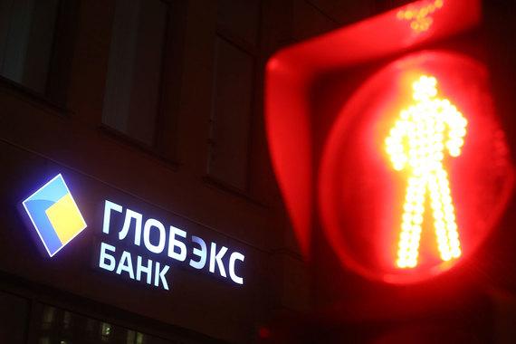 «Глобэкс» – второй банк по размеру убытка с начала 2016 года