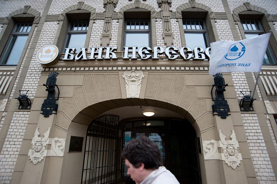 Во вторник «Пересвет» ограничил выдачу вкладов физлицам до 100 000 руб. или $1 500, передал «Интерфакс»