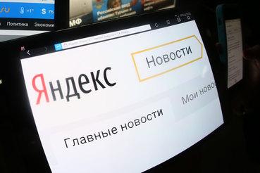 «Яндекс» будет показывать в новостях только информацию СМИ
