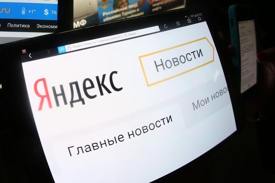 «Яндекс» откажется отновостей неимеющих регистрации СМИ