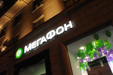 Расписки «Мегафона» вчера подешевели на 2,87% до исторического минимума. Это связано с их возможным исключением из индекса MSCI, считают аналитики