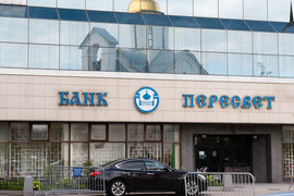 ЦБ ввел в банк РПЦ временную администрацию