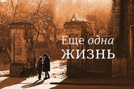 Книга Наталии Зейфман «Еще одна жизнь»