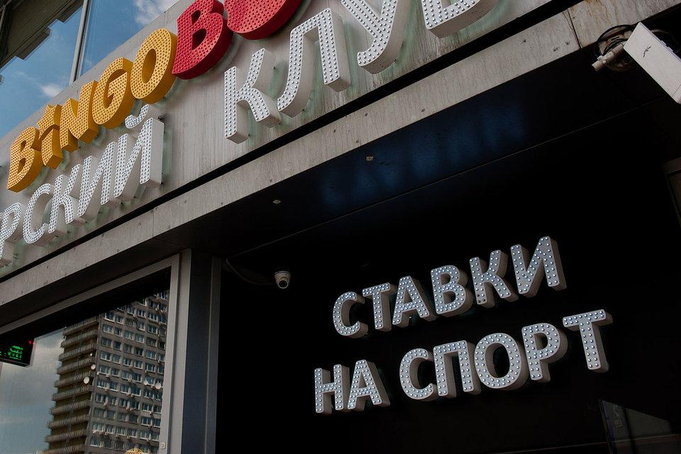 Минфин предложил отчислять часть выручки букмекеров вбюджет России