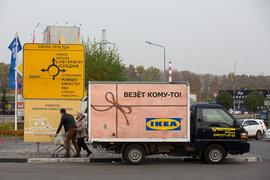 Некий независимый эксперт оценил «дочку» IKEA  в России в $5,62 млрд