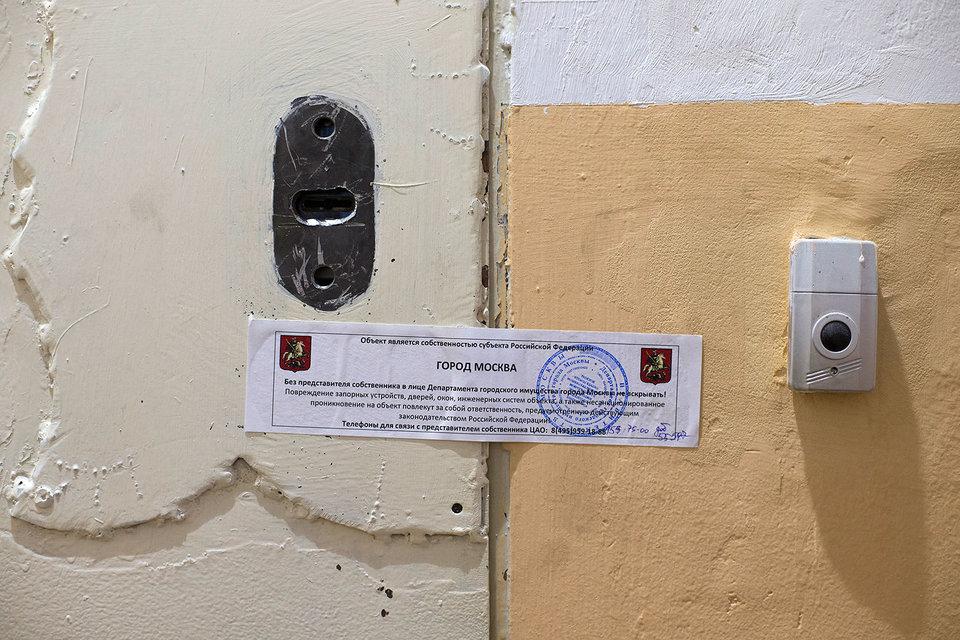 В российской столице опечатали кабинет правозащитной организации Amnesty International