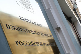 Центризбирком не договорился с губернатором Челябинской области по кандидатуре будущего председателя облизбиркома