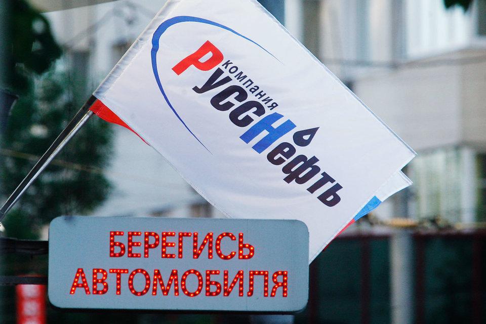 Организатор первичного размещения «Русснефти» оценил компанию в диапазоне от 33,5 млрд до 202,1 млрд руб.