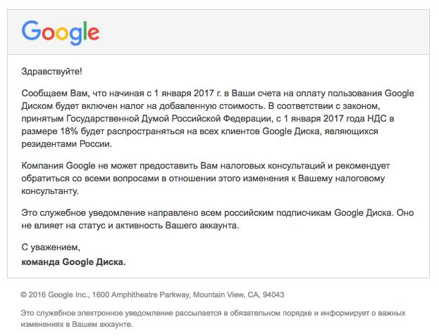 Хранилище «Google Диск» получил с1января НДС