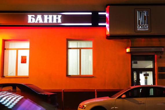 Убыток Бинбанка в III квартале составил 9,4 млрд рублей