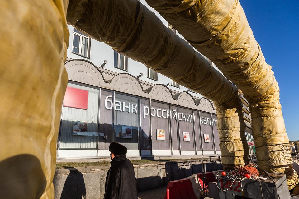 Центробанк и АСВ проводят проверку активов банка «Российский капитал», которому подыскивают нового собственника