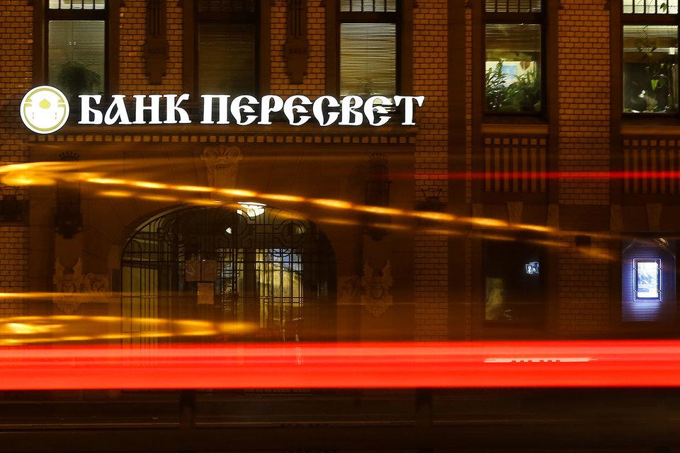 «Дыра» вкапитале банка «Пересвет» составила 35,1 млрд руб.