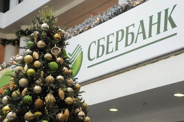 У Сбербанка появился новый вклад «Добрый год», который можно открыть только в период с 8 по 31 декабря 2016 г. включительно