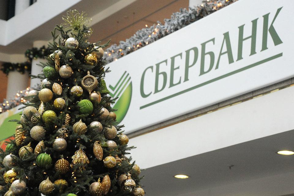 Сберегательный банк предложил «Добрый год» под 7,8% годовых