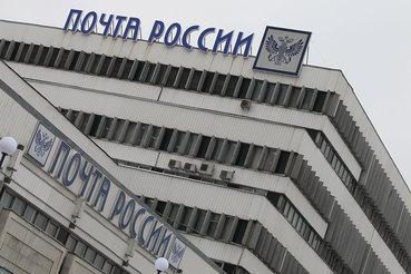 Офис «Почты России» на Варшавском шоссе