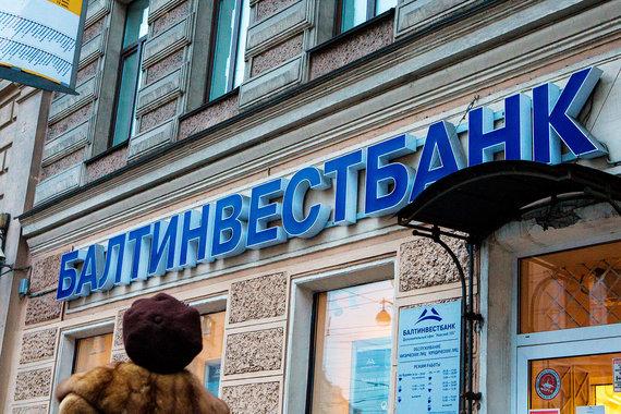 Балтинвестбанк планирует подать иск о банкротстве «Компании Усть-Луга»