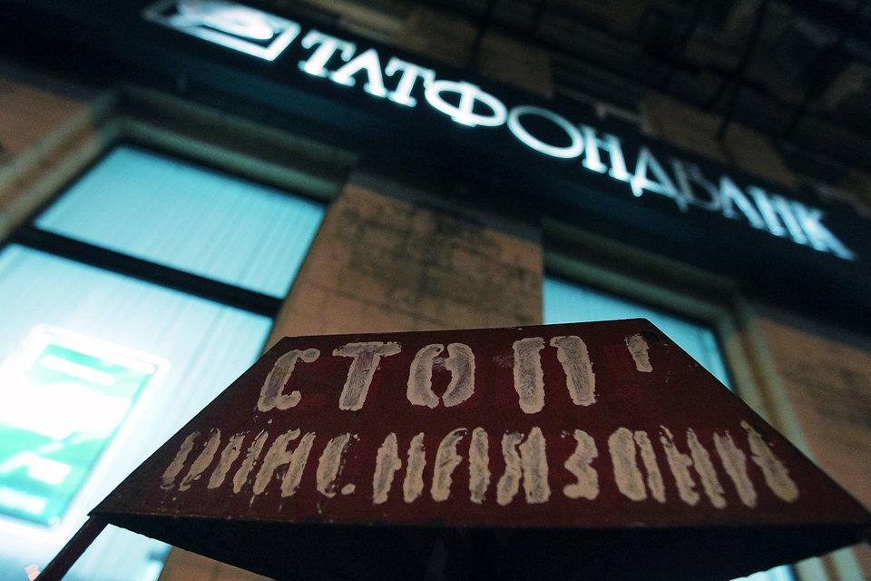 «Татфондбанк» с14декабря приостановит обслуживание клиентов