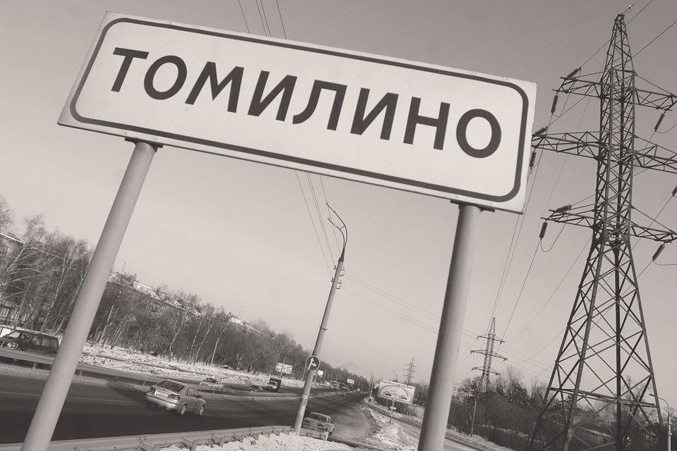 Подмосковное Томилино против городского округа
