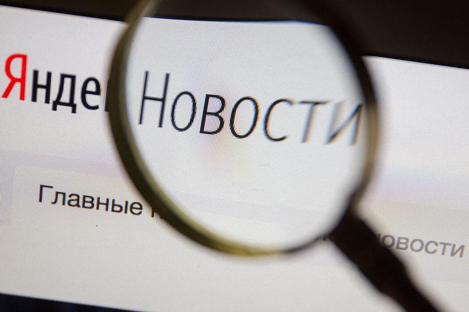 Вводить ограничения «Яндекс» вынуждают поправки в законодательстве для новостных агрегаторов