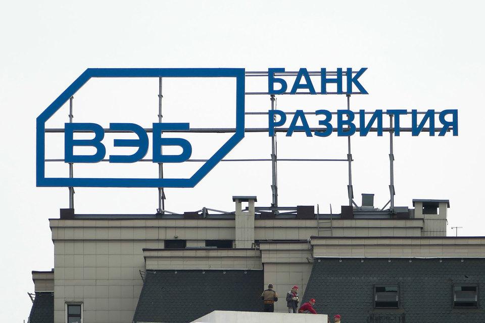ВЭБ предсказал себе ущерб в130 млрд руб.