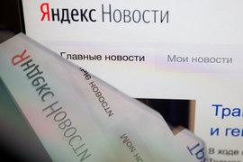 С 1 января «Яндекс» может показывать новости, созданные исключительно СМИ