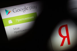 Дело против Google ФАС возбудила в марте 2015 г. по жалобе «Яндекса». Российская компания обвинила Google в неконкурентном поведении