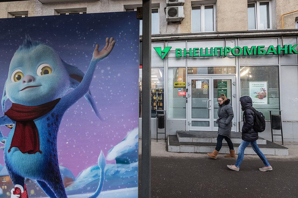 Среди жертв Внешпромбанка – госкомпании и госструктуры