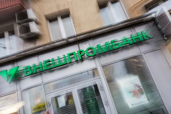 Внешпромбанк лишился лицензии