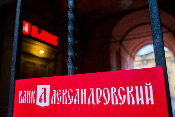 Сумма сделки по покупке банка «Александровский» могла составить 800 млн руб.