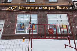 ЦБ ввел временную администрацию в банк «Интеркоммерц»