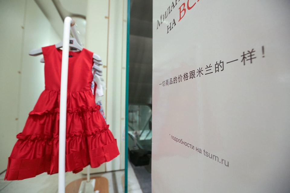 В ожидании роста китайских покупателей в ЦУМе устанавливают указатели на китайском языке