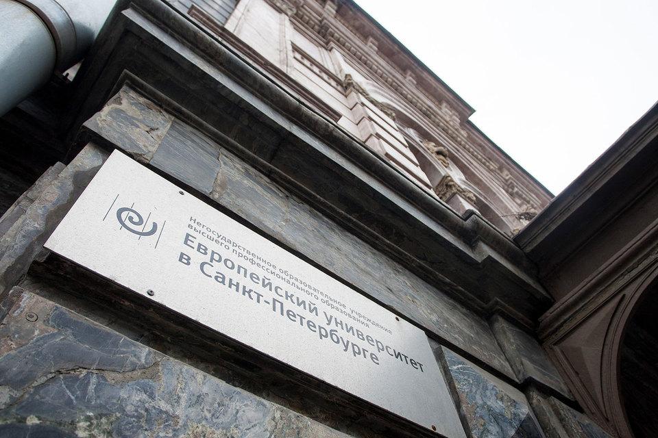 Европейский институт несмог оспорить предписание Рособрнадзора