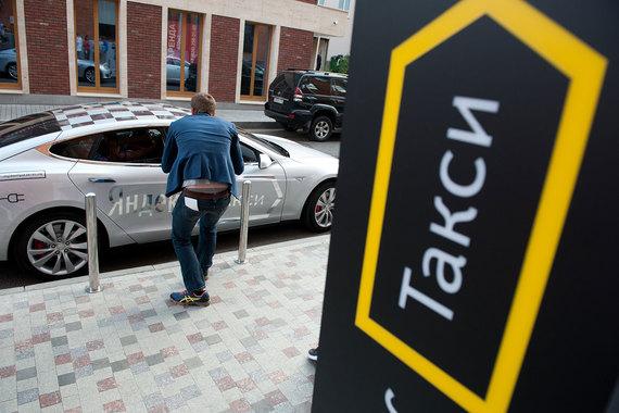 «Яндекс» потратился на такси