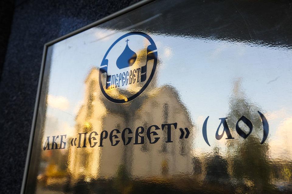 ЦБ сказал, отчего зависит санация «Пересвета»